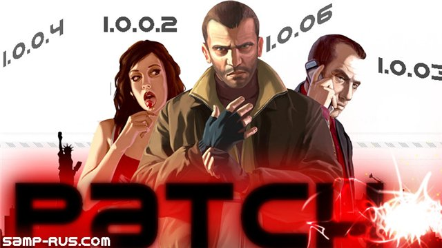 Описание: GTAIV: San Andreas Patch для GTA 4. Мы рады объявить о выпуске пе